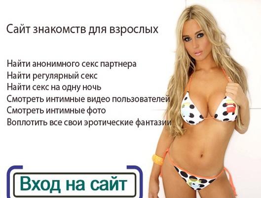 Знакомства для взрослых секс фото 776-718